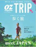 oztrip201509